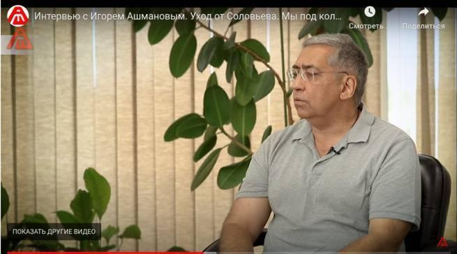 Игорь ашманов. цифровая колонизация и закон старджона