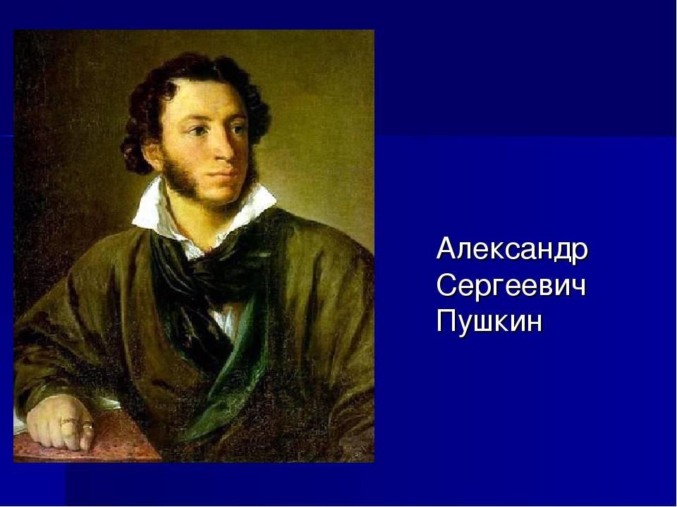 Краткое сообщение об александре сергеевиче пушкине; биография, годы жизни, творчество