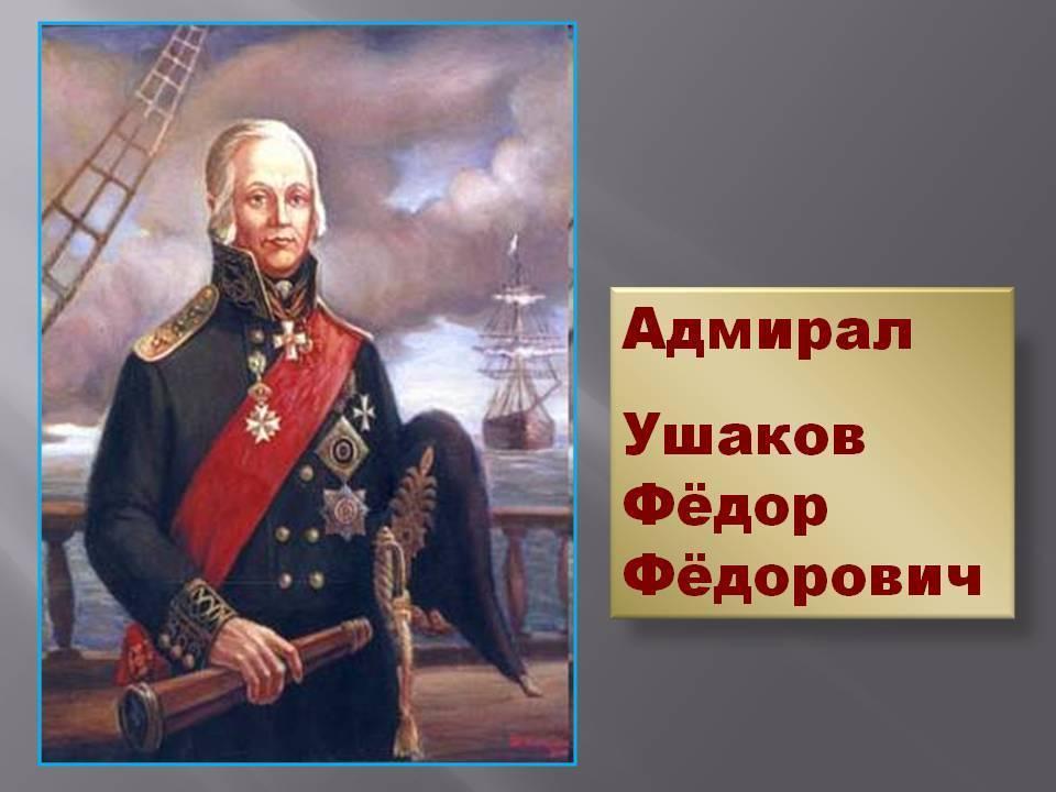 Адмирал ушаков: факты, мифы и вопросы