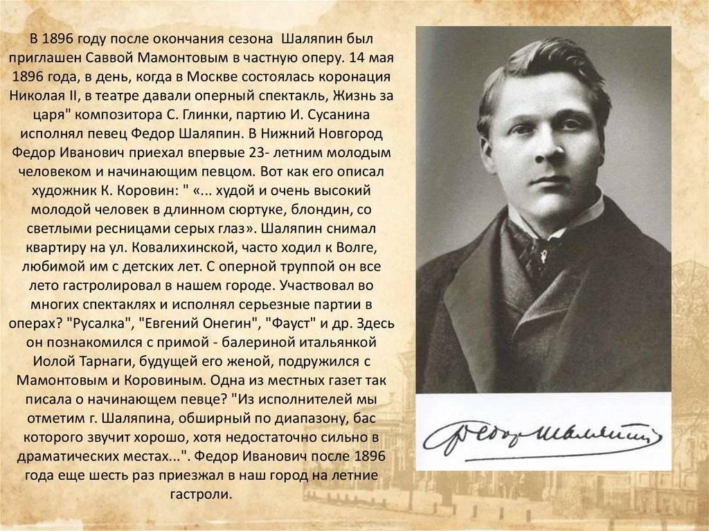 Федор шаляпин - биография, факты, фото
