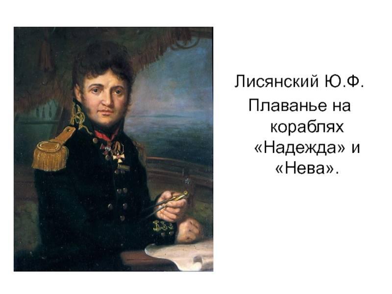 Лисянский, юрий фёдорович - вики