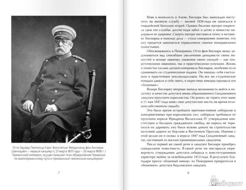 Отто фон бисмарк и пруссия - страна великих личностей. достижения первого канцлера германской империи