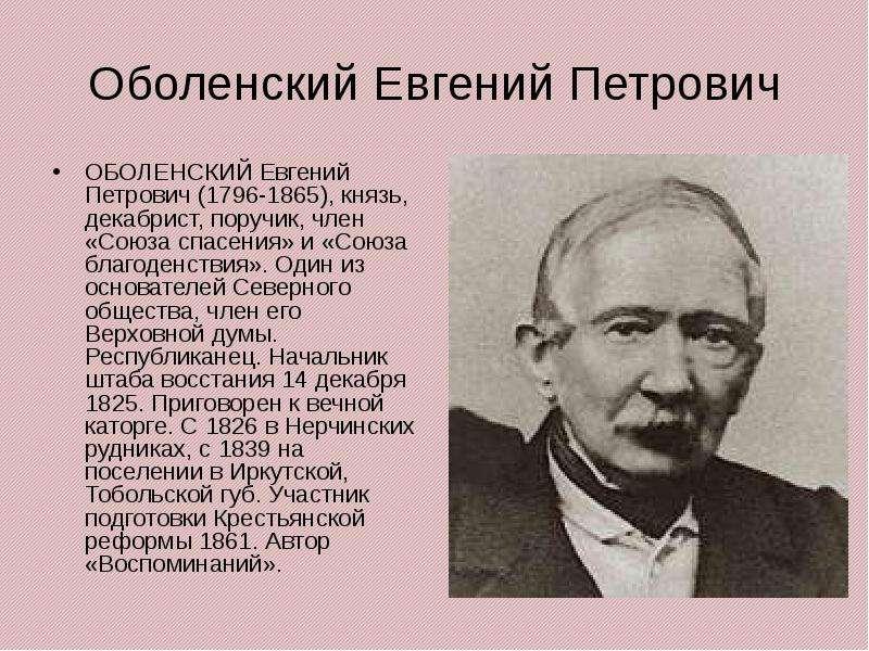 Оболенский, николай петрович