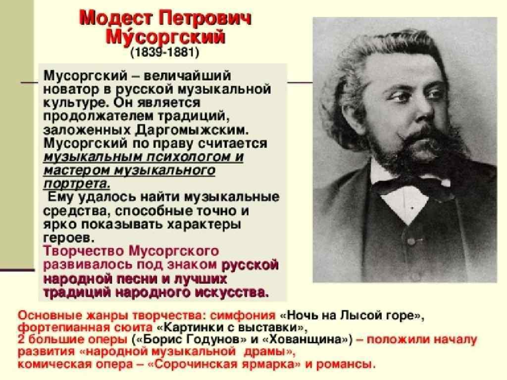 Модест петрович мусоргский (modest mussorgsky) | belcanto.ru