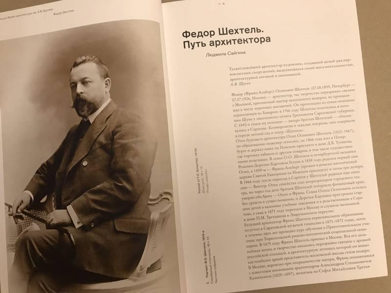 Фёдор осипович шехтель, семья, оценки творческого наследия архитектора, память