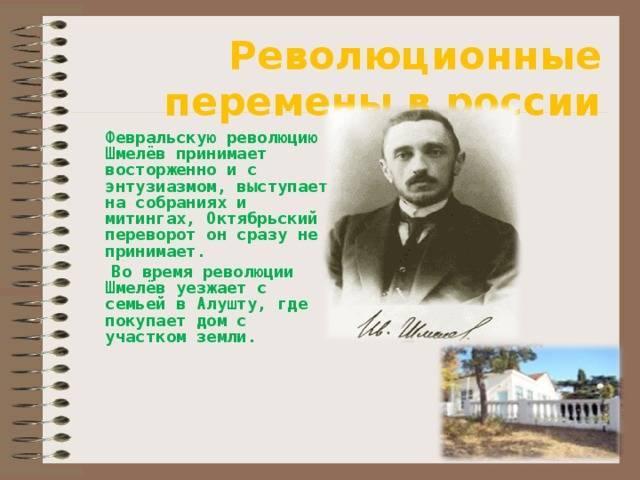 Иван шмелев: интересные факты из жизни писателя, творчество, произведения