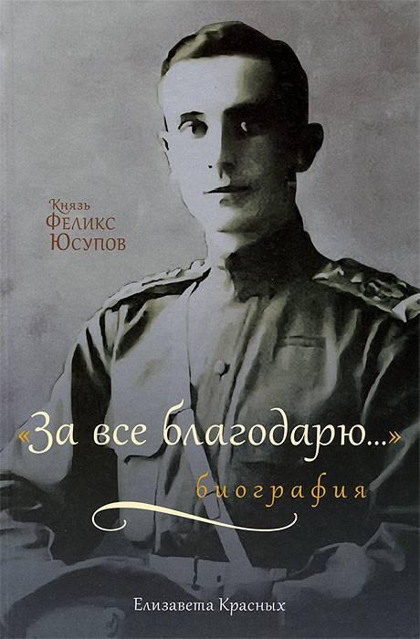 Феликс юсупов — биография автора | краткие биографии