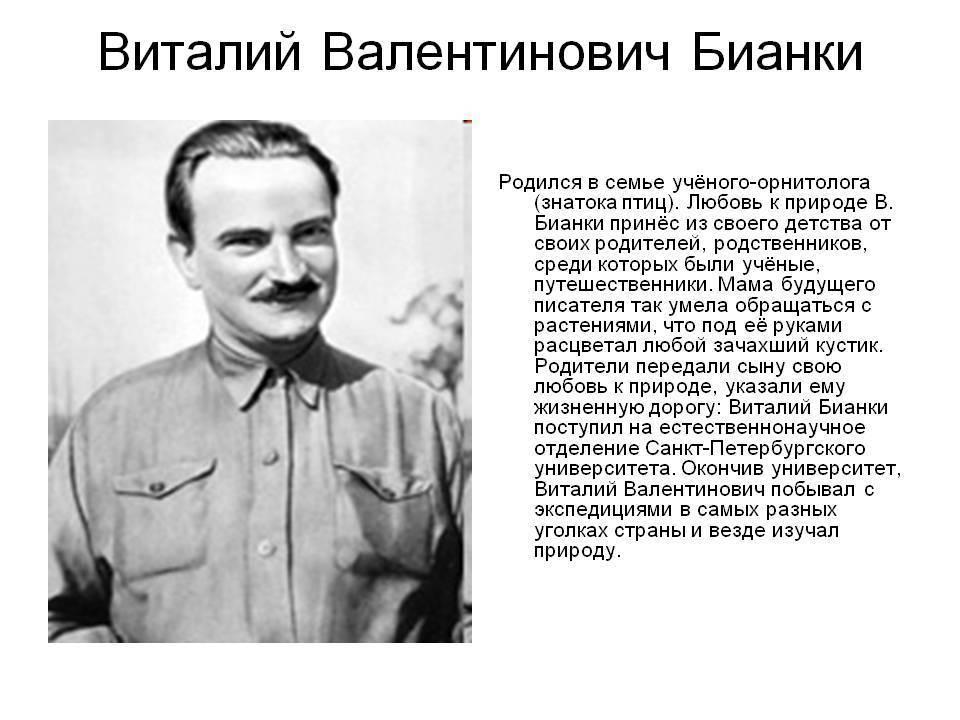 Бианки, виталий валентинович википедия