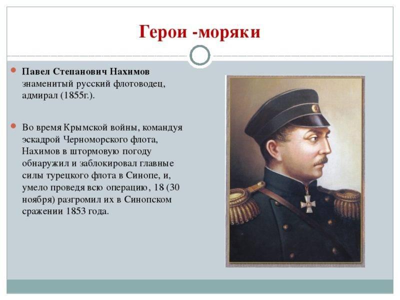 Нахимов, павел степанович — википедия