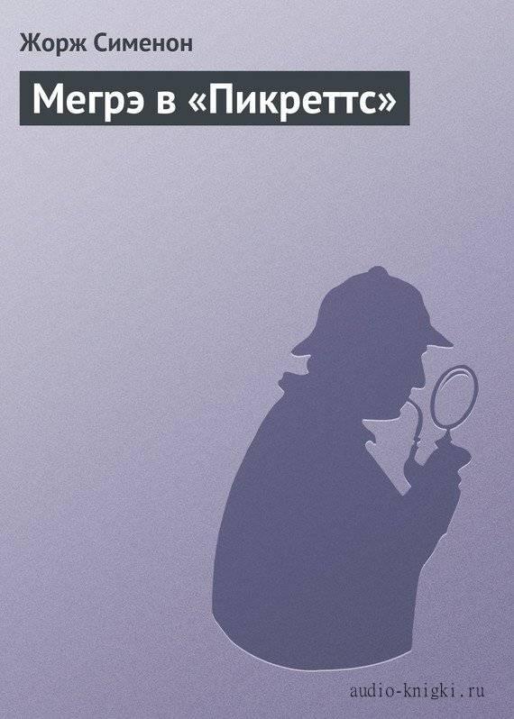 Сколько псевдонимов, романов и женщин было у знаменитого жоржа сименона?   биографии   школажизни.ру