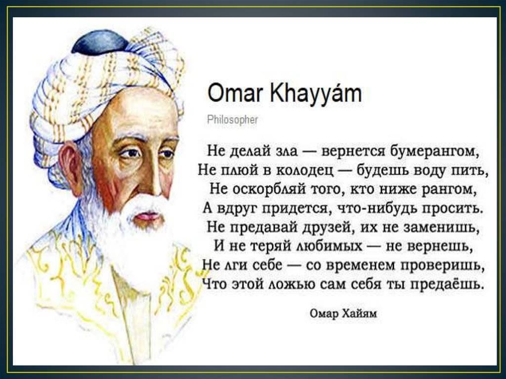 Омар хайям. рубаи, способные изменить твой взгляд на жизнь   sherbakova.com