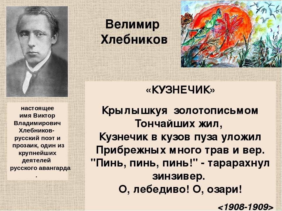 Велимир хлебников стихи - читать все на стихи поэта.ру