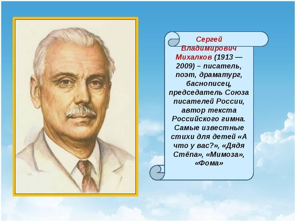 Сергей михалков: стихи