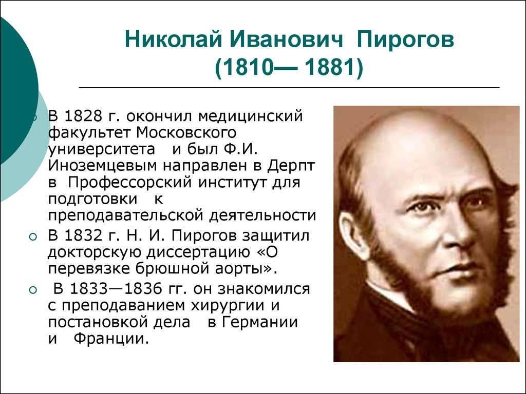 Пирогов николай иванович — большая медицинская энциклопедия