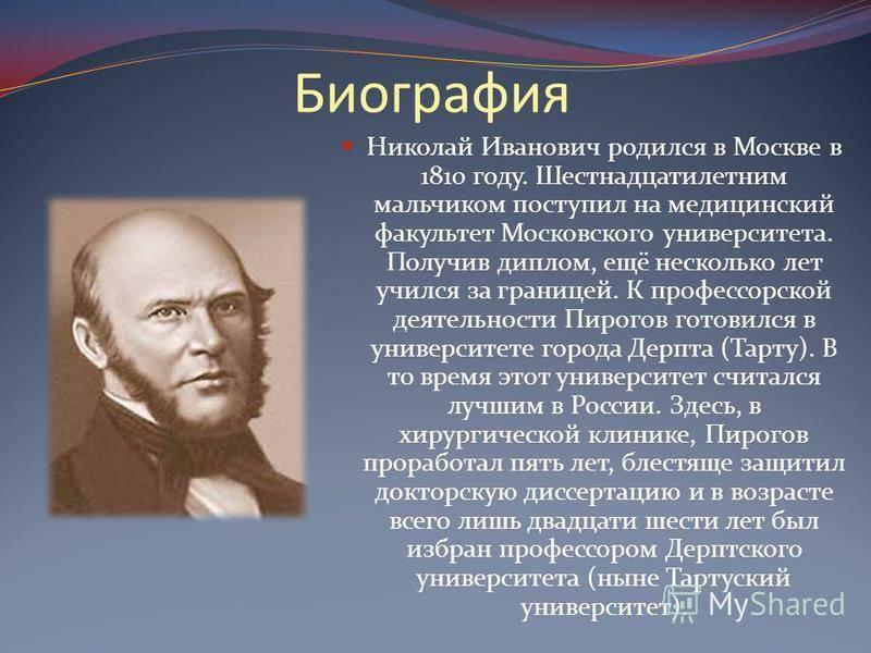 Николай пирогов: человеколюбивый зануда