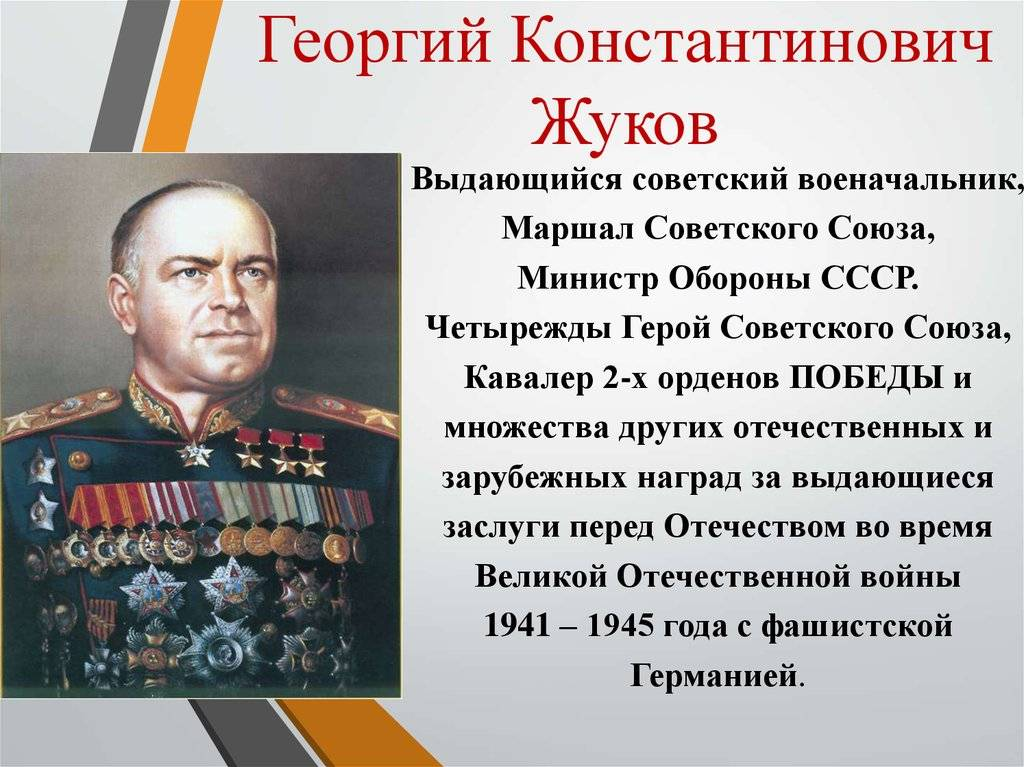 Биография жукова кратко, личная жизнь маршала георгия константиновича