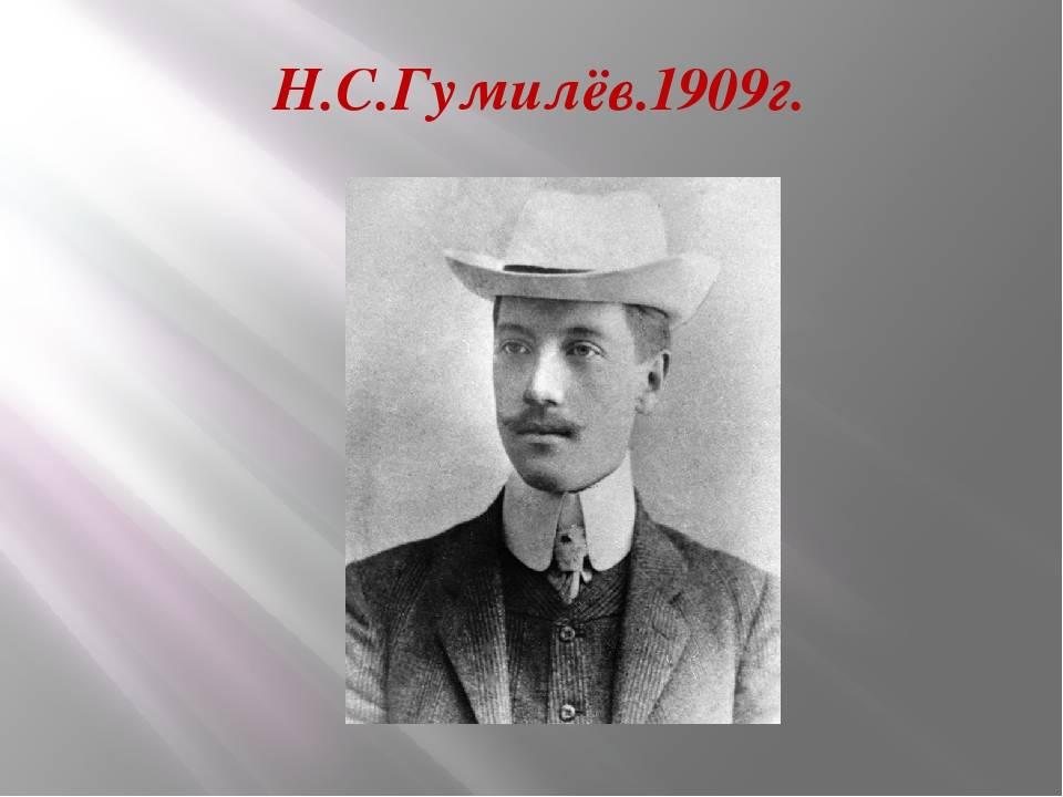 Краткая биография николая гумилева (жизнь и творчество)