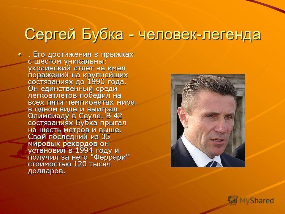 Сергей бубка - биография, информация, личная жизнь