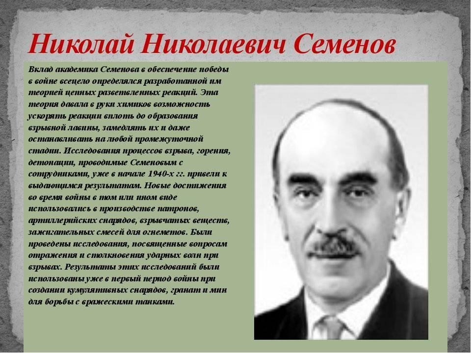Семёнов, николай николаевич — википедия. что такое семёнов, николай николаевич