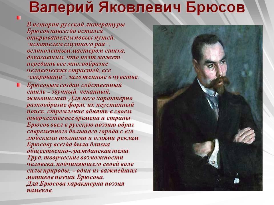 Брюсов валерий яковлевич / биографии писателей и поэтов для детей / гдз грамота