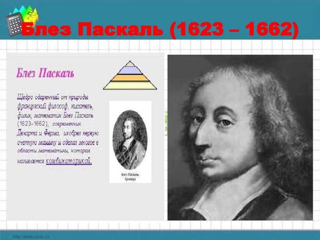 Thepeson: блез паскаль, биография, история жизни, изобретения