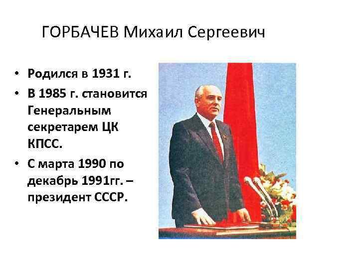Михаил горбачев — биография, личная жизнь, фото, новости, возраст, где живет, президент ссср 2021 - 24сми
