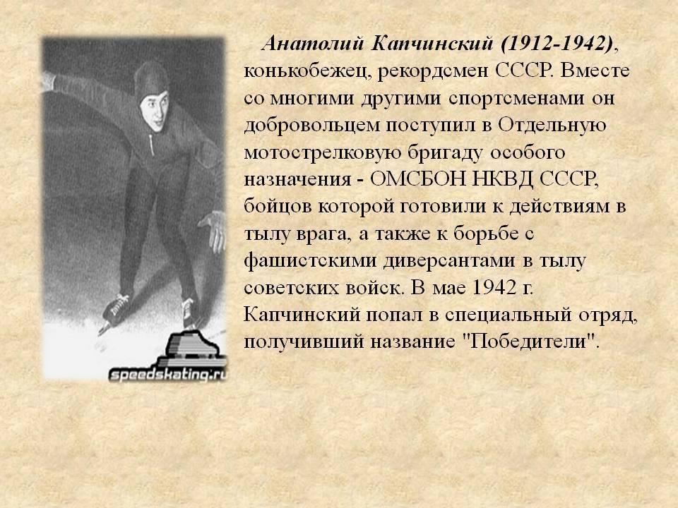 Капчинский, анатолий константинович — вики