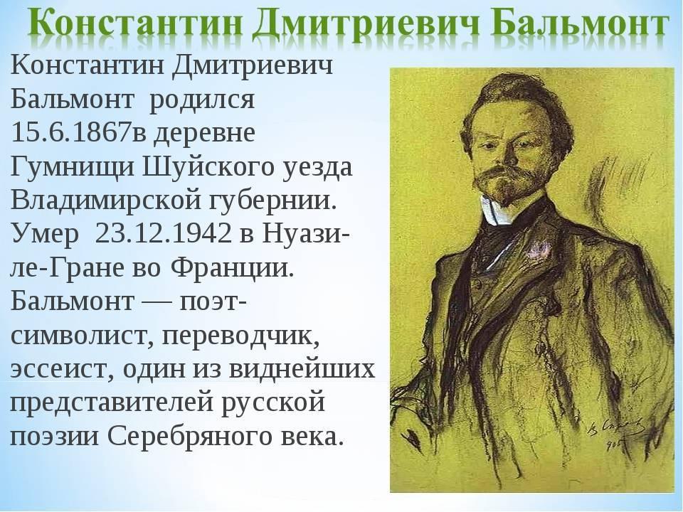 Константин бальмонт — русская поэзия «серебряного века»