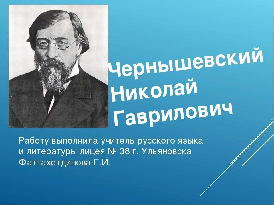 Николай гаврилович чернышевский, краткая биография