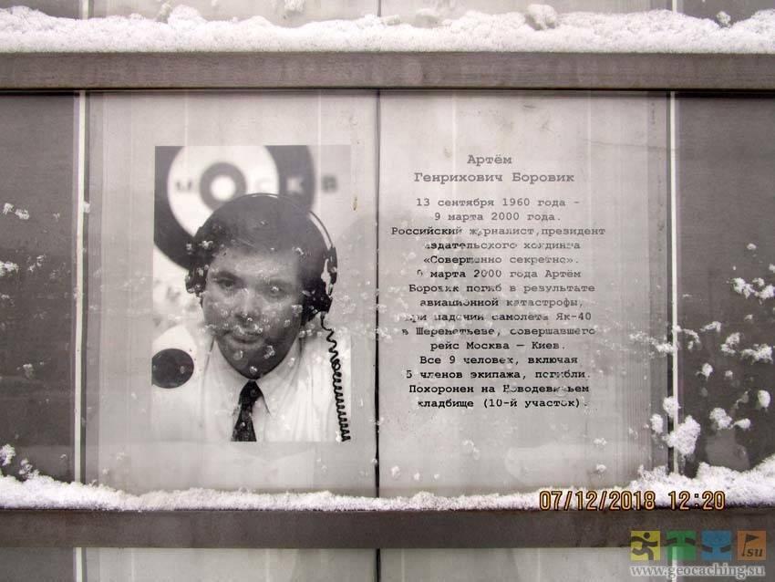 Биография артема боровика: как погиб журналист