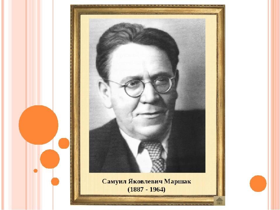 Самуил яковлевич маршак: биография, личная жизнь и творчество писателя