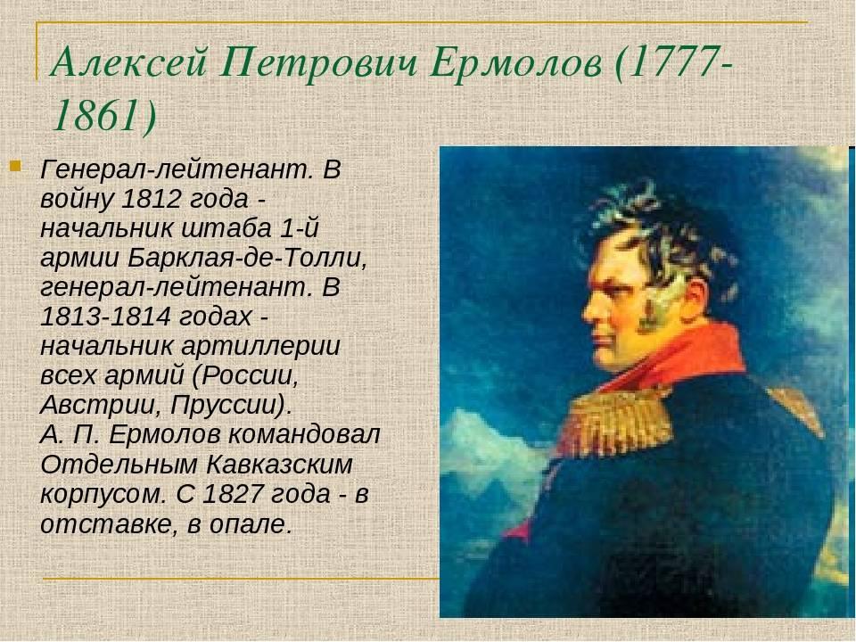 Алексей ермолов (генерал) - биография, информация, личная жизнь