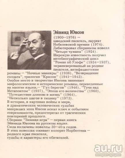 Краткая биография юнсон ❤️ - биографии