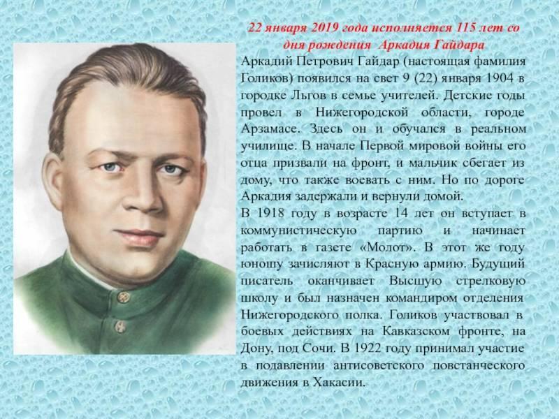 Гайдар аркадий петрович / биографии писателей и поэтов для детей / гдз грамота