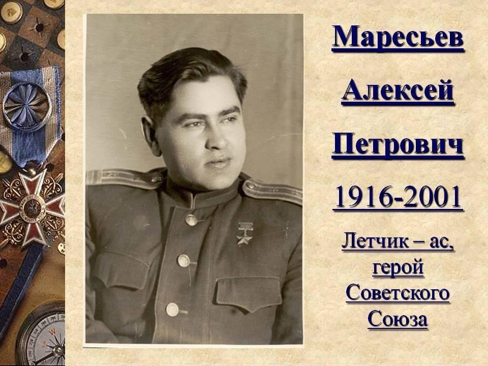 Алексей маресьев: история настоящего человека   7 фактов про войну