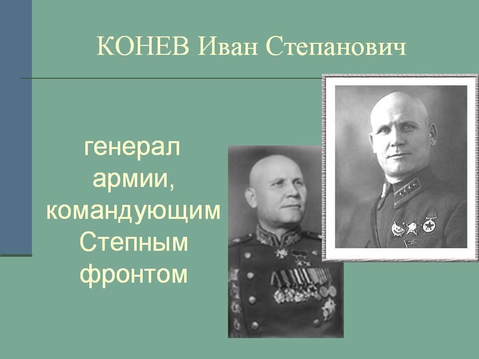 Конев, иван степанович