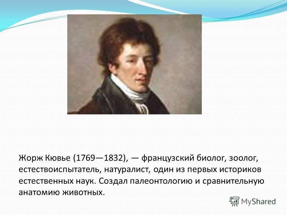 Кювье, жорж