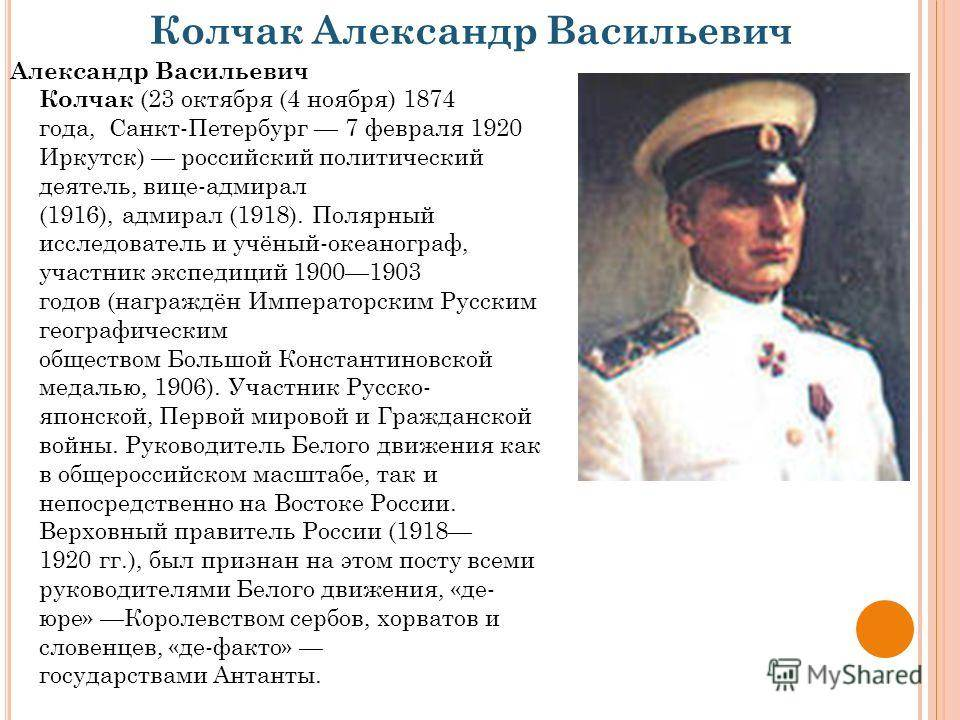 Колчак александр васильевич – биография, интересные факты из жизни адмирала. адмирал александр колчак
