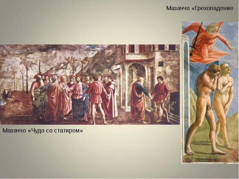 Томмазо мазаччо — великий гений и реформатор живописи эпохи ренессанса