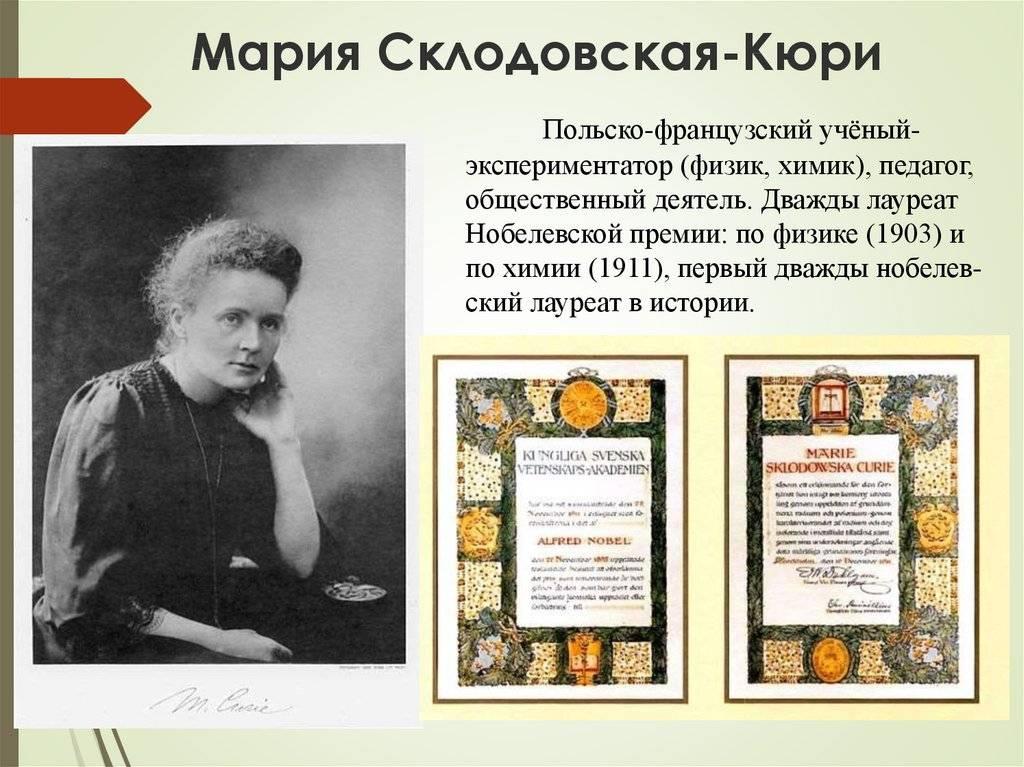 Мария кюри. мария склодовская-кюри: биография. университет марии кюри в люблине