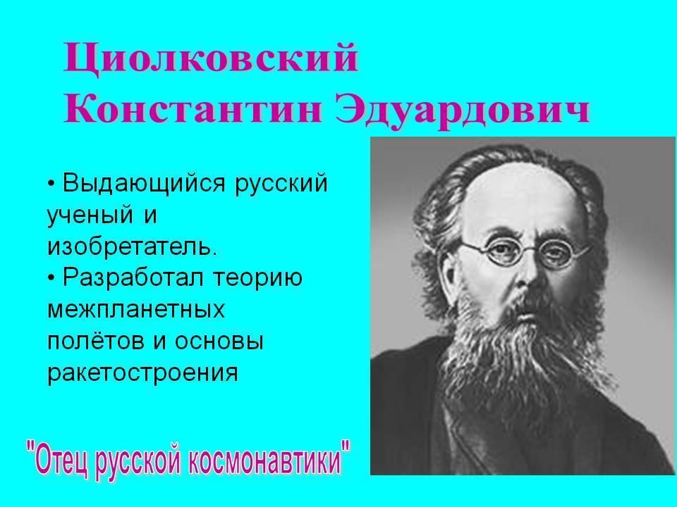 Циолковский к.э.. книги онлайн