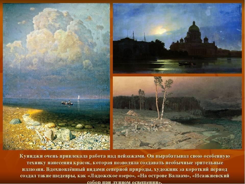 Куинджи архип: биография художника, картины с названиями