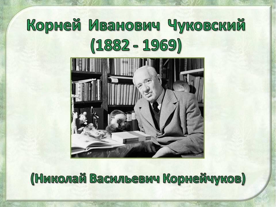 Чуковский, корней иванович — энциклопедия «вокруг света»
