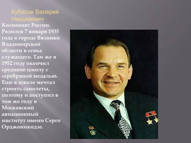 Кубасов, валерий николаевич