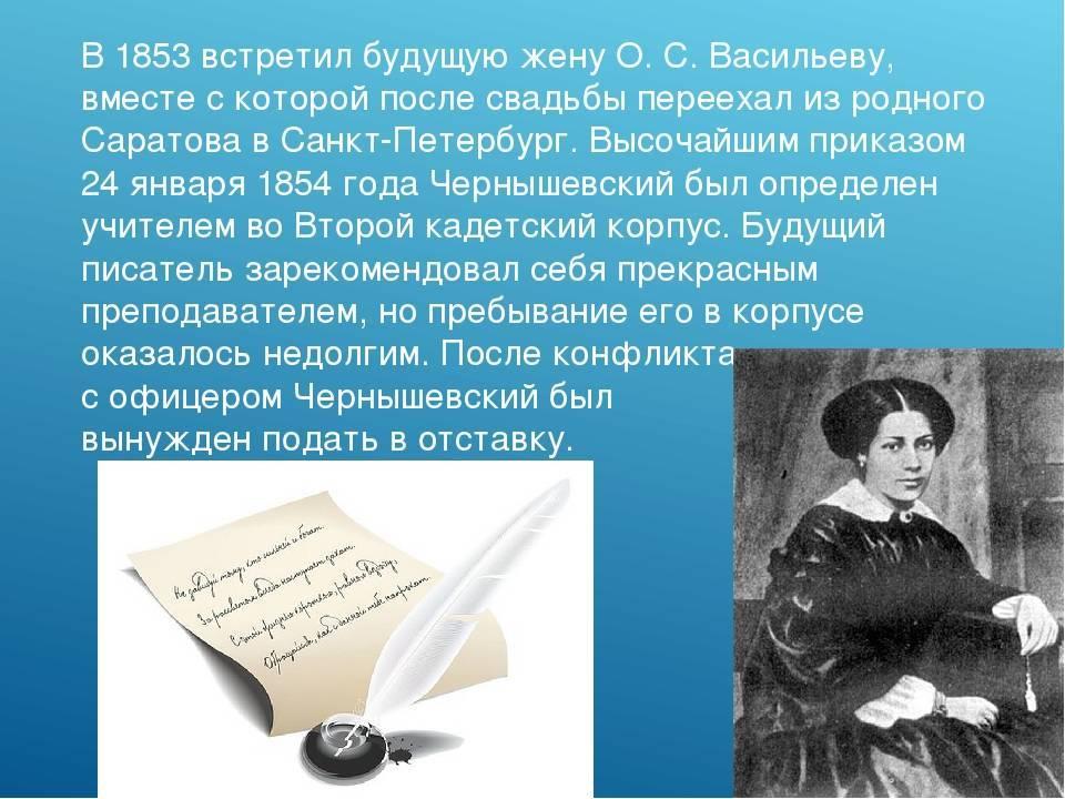 Николай гаврилович чернышевский: биография, деятельность, история жизни и цитаты