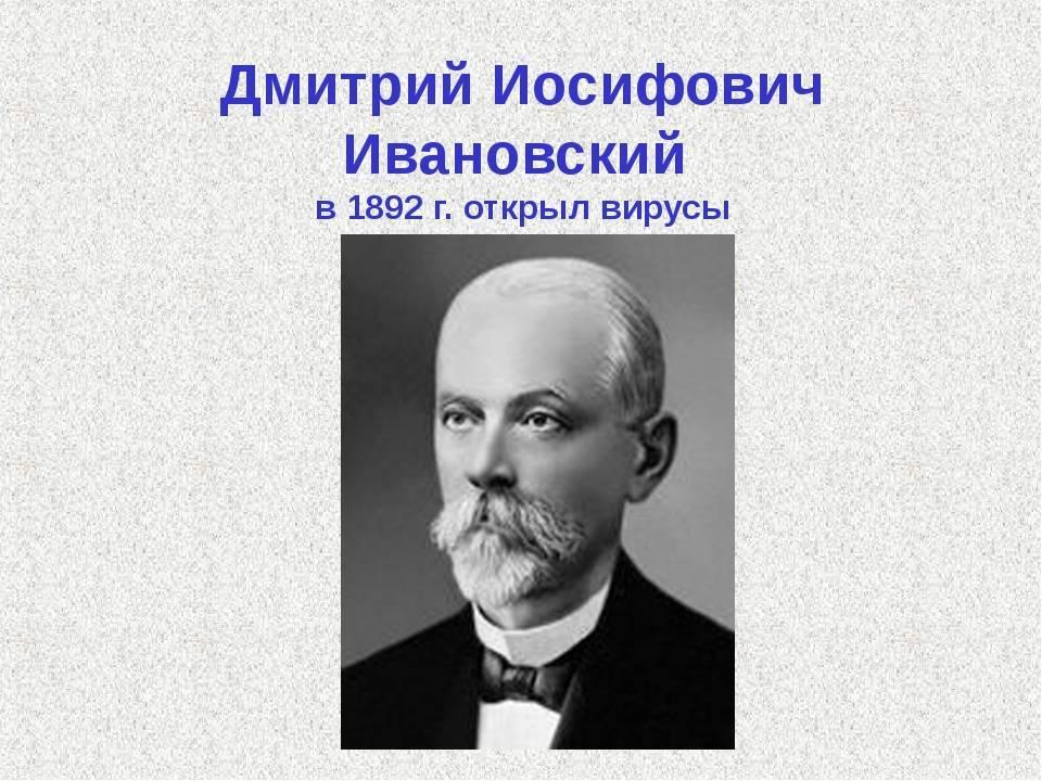 Ивановский, димитрий иосифович