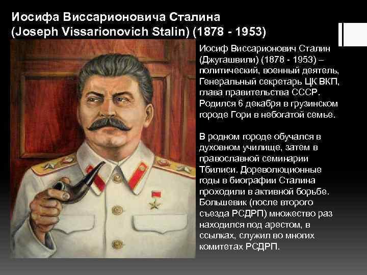Иосиф виссарионович сталин: биография, личная жизнь, деятельность - nacion.ru