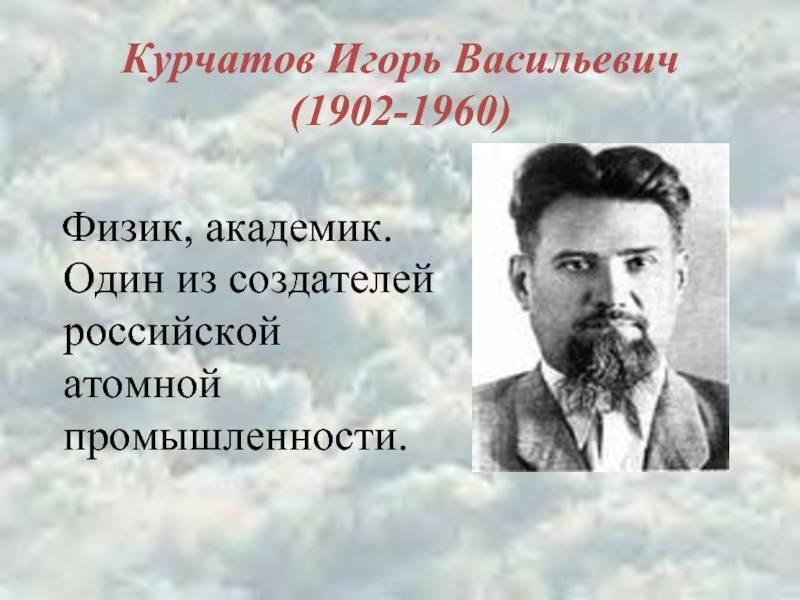 Курчатов, игорь васильевич википедия