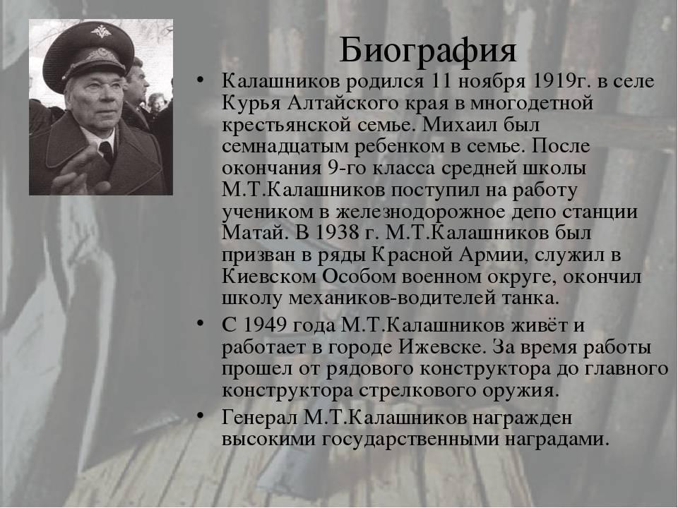Калашников михаил тимофеевич — wikihunt