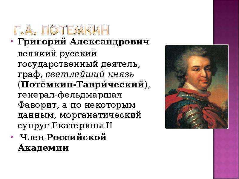 Григорий потемкин: биография, достижения, личная жизнь